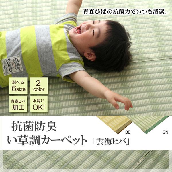日本アトピー協会推薦品 洗える PPカーペット「雲海ヒバ」