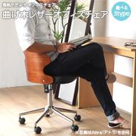 3タイプより選べる 曲げ木レザーオフィスチェア