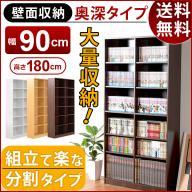 本棚シェルフ【幅90】