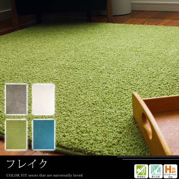 シンプル防音ラグ 3サイズ(ホットカーペット&床暖房対応)