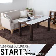 組み換えタイプの高さを4段階調節できるこたつテーブル スタート