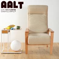 高座椅子 レバー式