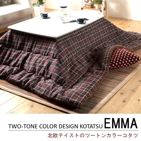 こたつテーブル EMMA ツートンカラー