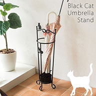 猫のアンブレラスタンド