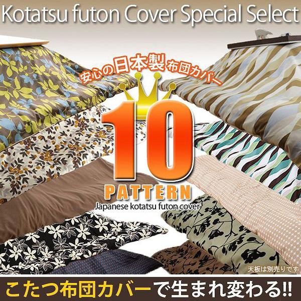10柄から選べる国産こたつ布団カバー 正方形/長方形