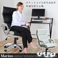 コイルスプリングオフィスチェア・マリーノ