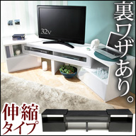 背面収納スライドTVボード 〔ROBIN/ロビン〕 伸縮スイングタイプ