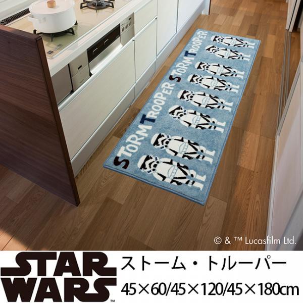 36d8910717 STAR WARS(スターウォーズ) キッチンマット ストーム・トルーパー | 家具 ...
