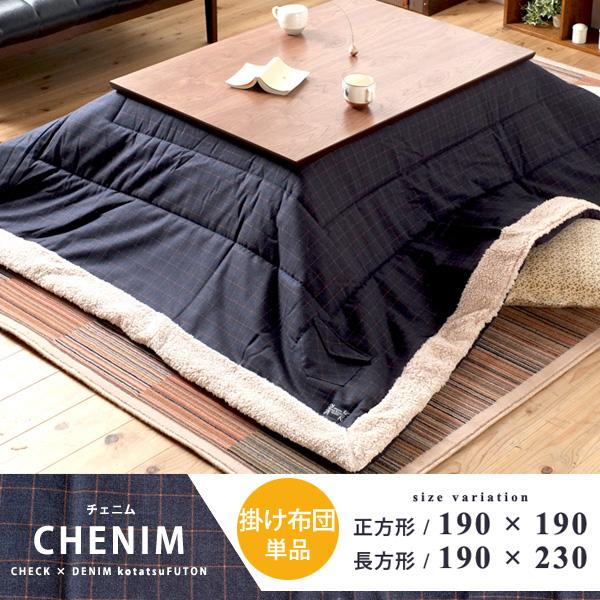 こたつ掛け布団 [CHENIM/チェニム] デニム風チェック柄
