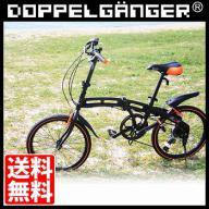20インチ折りたたみ自転車 202 blackmax(ブラックマックス)