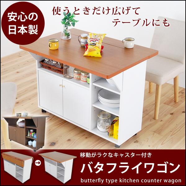 347c89f061 キッチンカウンター NEW両バタワゴン | 家具の総合通販サイト AKAYA(赤や ...