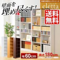多目的収納ラック60幅【-Eletta-エレッタ】(本棚・書棚・収納棚・シェルフ)
