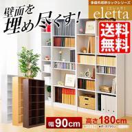 多目的収納ラック90幅【-Eletta-エレッタ】