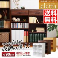 多目的収納ラック90幅ロータイプ【-Eletta-エレッタ】
