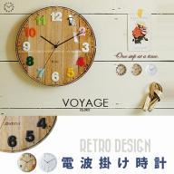 電波掛け時計 VOYAGE - ボヤージュ -