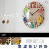 電波掛け時計 LAVANT - ラヴァン -