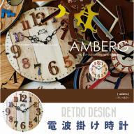 電波掛け時計 Amberg - アンベルク -