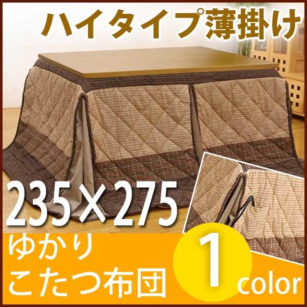 日本製 こたつ布団 円形