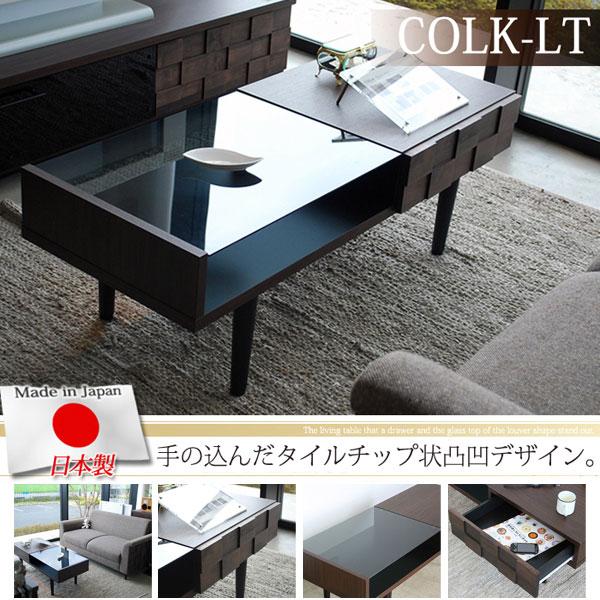 コルク リビングテーブル