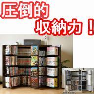 DVD・CD・コミック書棚ストッカー