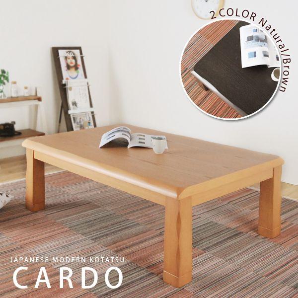 なぐり加工を施した家具調こたつ CARDO