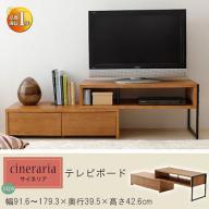 伸縮式テレビボード 【サイネリア】