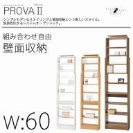 プローバ2 本棚・幅60cm