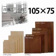 洋風こたつ板 105×75