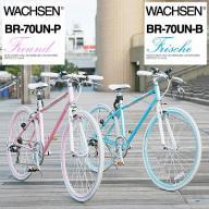 WACHSEN(ヴァクセン)700c アルミクロスバイク Frische(フリッシュ)